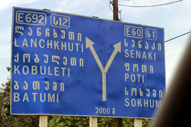 Вот по таким фото мы учили грузинский алфавит! )