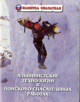 Book Cover: Альпинистские технологии в поисково-спасательных работах