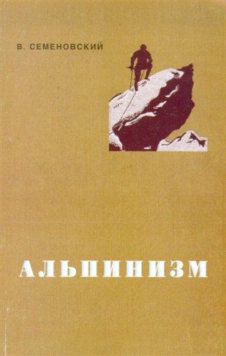 Book Cover: Альпинизм