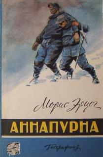 Book Cover: Аннапурна