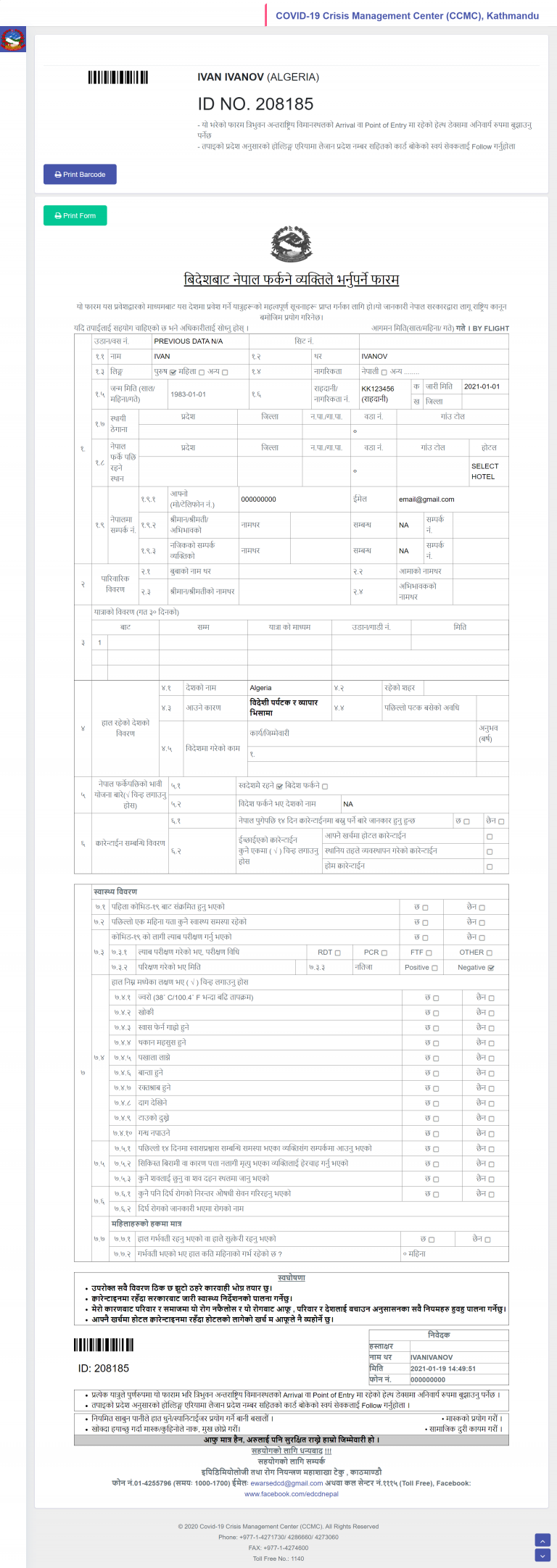 Example for ccmc form