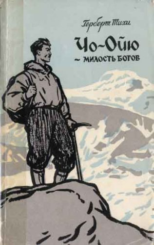 Book Cover: Чо-Ойю - Милость богов
