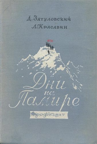 Book Cover: Дни на Памире