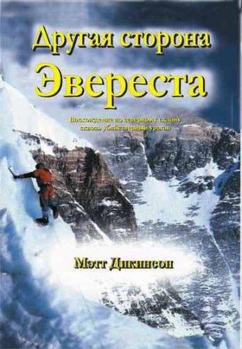 Book Cover: Другая сторона Эвереста