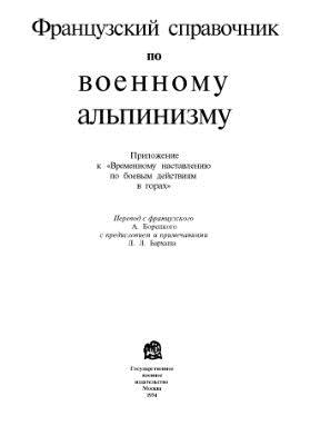 Book Cover: Французский справочник по военному альпинизму