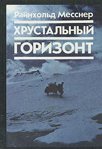 Book Cover: Хрустальный горизонт