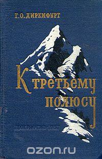Book Cover: К Третьему полюсу