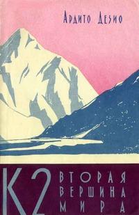 Book Cover: К2 - вторая вершина мира