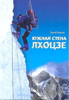 Book Cover: Лхоцзе - Южная стена