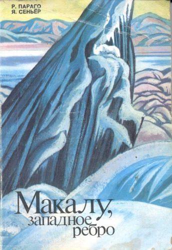 Book Cover: Макалу. Западное ребро