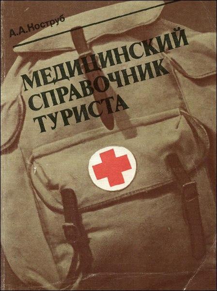 Book Cover: Медицинский справочник туриста