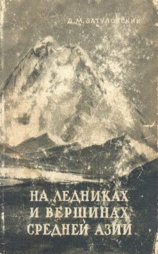 Book Cover: На ледниках и вершинах Средней Азии