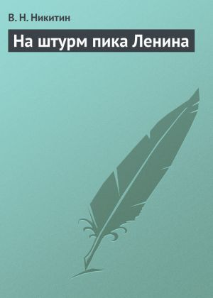 Book Cover: На штурм пика Ленина