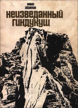 Book Cover: Неизведанный Гиндукуш