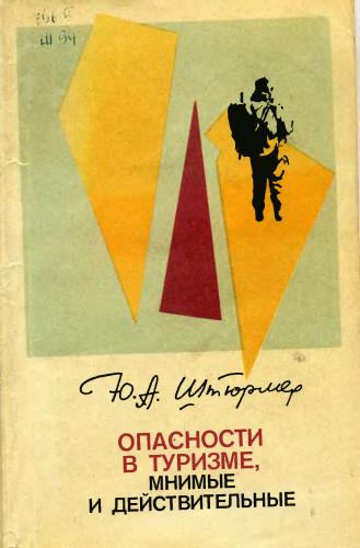 Book Cover: Опасности в туризме, мнимые и действительные.