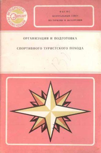 Book Cover: Организация и подготовка спортивного туристского похода