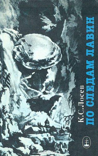 Book Cover: По следам лавин