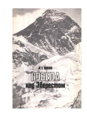 Book Cover: Победа над Эверестом.