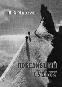 Book Cover: Победивший судьбу (Виталий Абалаков и его команда)