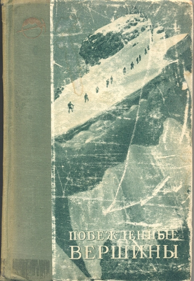 Book Cover: Побежденные вершины №1, за 1948 г.
