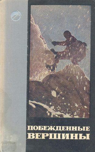 Book Cover: Побежденные вершины №10, за 1961 - 1964 гг.