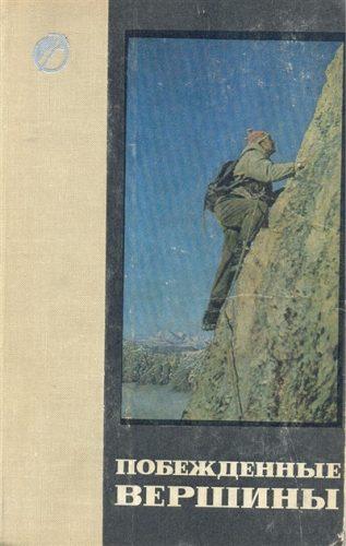 Book Cover: Побежденные вершины №11, за 1965 -1967 гг.