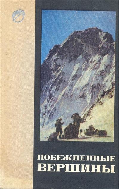 Book Cover: Побежденные вершины №12, за 1968 -1969 гг