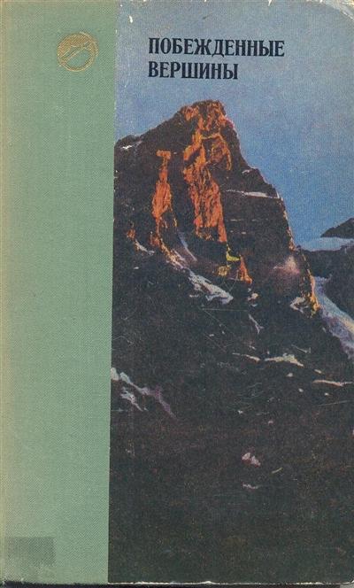 Book Cover: Побежденные вершины №13, за 1970-1971 гг.