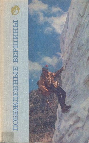Book Cover: Побежденные вершины №14, за 1972 г.
