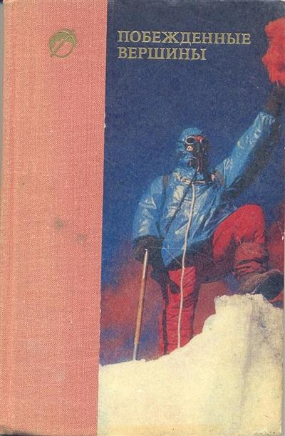 Book Cover: Побежденные вершины №15, за 1973-1974 гг.