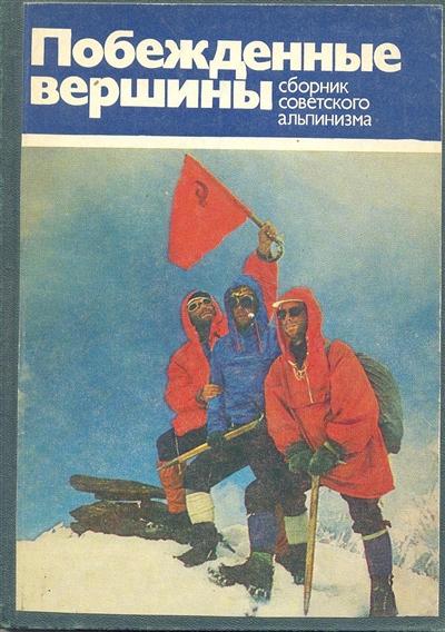 Book Cover: Побежденные вершины №16, за 1975-1978 гг