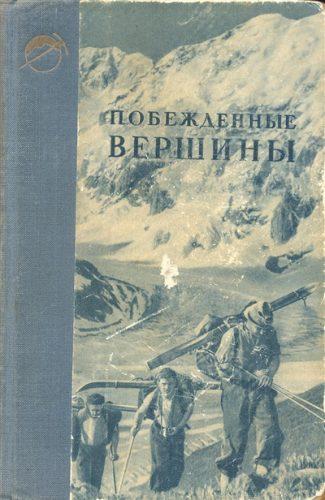 Book Cover: Побежденные вершины №2, за 1949 г.