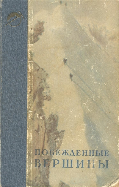 Book Cover: Побежденные вершины №3, за 1950 г