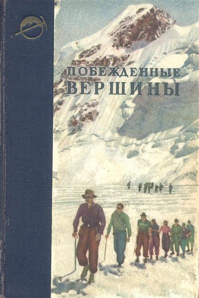 Book Cover: Побежденные вершины №4, за 1951 г.