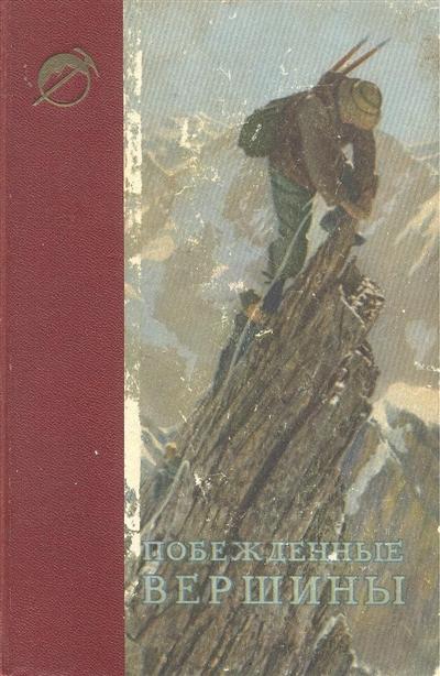 Book Cover: Побежденные вершины №5, за 1952 г.