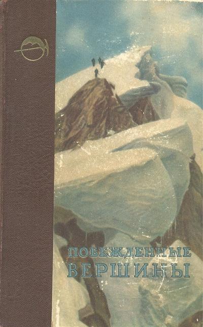 Book Cover: Побежденные вершины №6, за 1954 г.