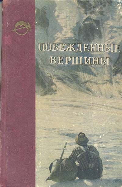 Book Cover: Побежденные вершины №7, за 1957 г.