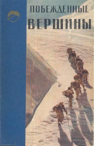 Book Cover: Побежденные вершины №8, за 1959 г.