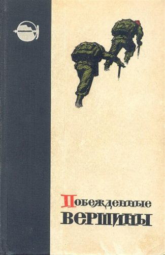 Book Cover: Побежденные вершины №9, за 1962 г.