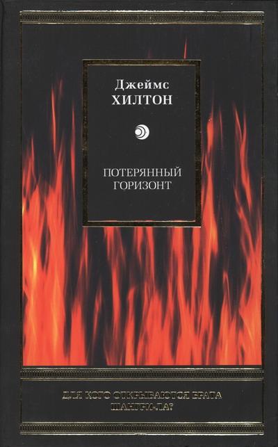 Book Cover: Потерянный горизонт