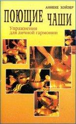 Book Cover: Поющие чаши. Упражнения для личной гармонии