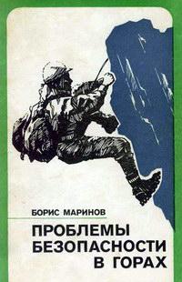 Book Cover: Проблемы безопасности в горах