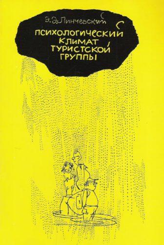 Book Cover: Психологический климат туристской группы