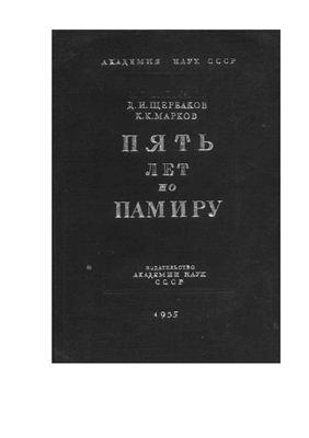 Book Cover: Пять лет по Памиру
