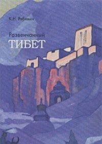 Book Cover: Развенчанный Тибет