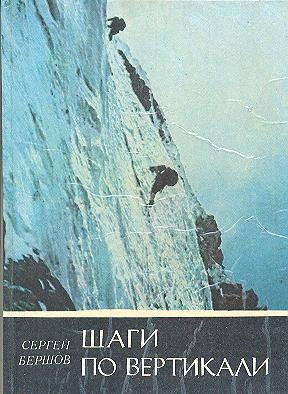 Book Cover: Шаги по вертикали