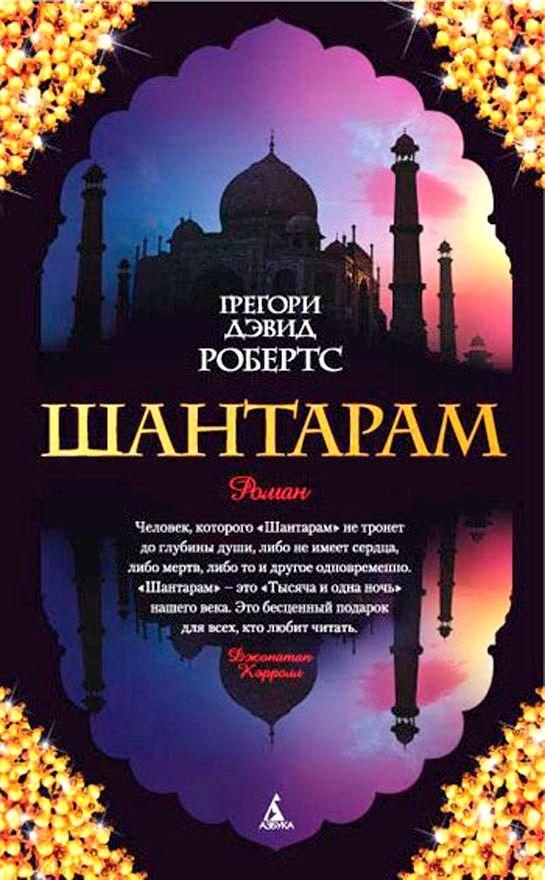 Book Cover: Шантарам
