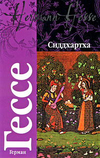 Book Cover: Сиддхартха