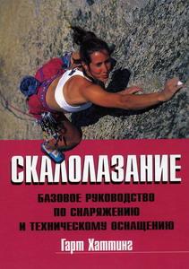 Book Cover: Скалолазание. Базовое руководство по снаряжению и техническому оснащению.