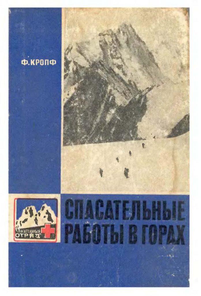 Book Cover: Спасательные работы в горах